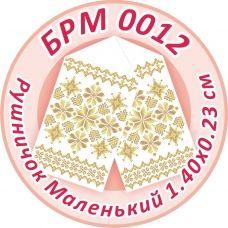 БРМ-0012 Маленький рушнык для вышивки. ТМ Сяйво