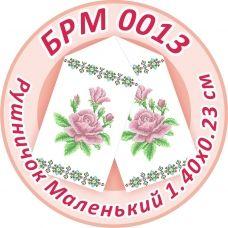 БРМ-0013 Маленький рушнык для вышивки. ТМ Сяйво