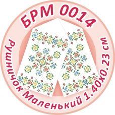 БРМ-0014 Маленький рушнык для вышивки. ТМ Сяйво