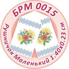 БРМ-0015 Маленький рушнык для вышивки. ТМ Сяйво