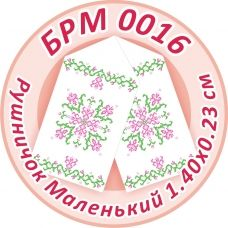 БРМ-0016 Маленький рушнык для вышивки. ТМ Сяйво
