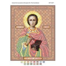 БСР-4107 Св. Пантелеймон. Схема для вышивки бисером ТМ Сяйво