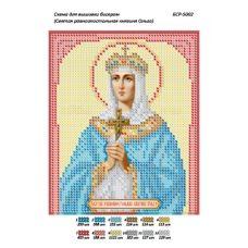 БСР-5002 Св княгиня Ольга. Схема для вышивки бисером ТМ Сяйво
