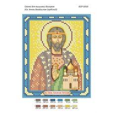 БСР-5019 Св князь Владислав Сербский. Схема для вышивки бисером ТМ Сяйво
