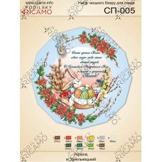 СПВ_003 Пасхальная салфетка (укр) для вышивки. TM Virena
