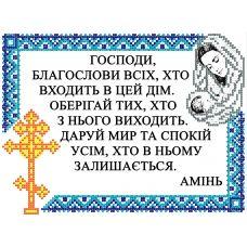FV-167a(А4) Молитва о доме (укр.). Схема для вышивки бисером. Свит Арт