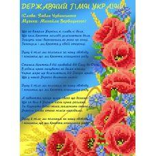 FV-324 (А4) Гимн Украины. Схема для вышивки бисером Свит Арт