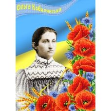 FV-423 (А3) Ольга Кобылянская. Схема для вышивки бисером. СвитАрт