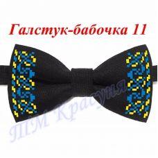 ГБ-11 Заготовка галстук-бабочка. Пошитая заготовка для вышивки. Красуня