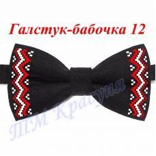 ГБ-12 Заготовка галстук-бабочка. Пошитая заготовка для вышивки. Красуня