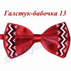 ГБ-13 Заготовка галстук-бабочка. Пошитая заготовка для вышивки. Красуня