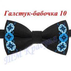 ГБ-10 Заготовка галстук-бабочка. Пошитая заготовка для вышивки. Красуня