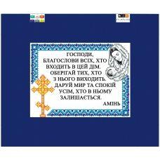 FV-167a(А4) ХОЛСТ. Молитва. Схема для вышивки бисером. Свит Арт