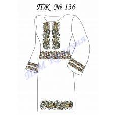 ПЖ-136 Заготовка платья для вышивки ТМ Красуня