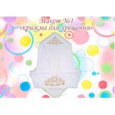 КХ-001 Крыжма для крещения под вышивку. ТМ Красуня