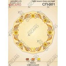 СПВ_001 Пасхальная салфетка для вышивки. TM Virena