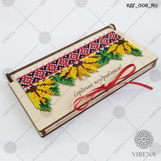 КДГ_008_RU Коробочка-конверт Сердечно поздравляем под вышивку ТМ Virena