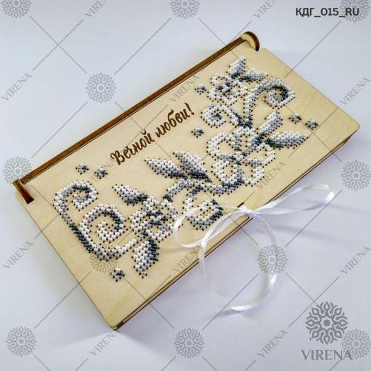 КДГ_015_RU Коробочка-конверт Вечной любви! под вышивку ТМ Virena