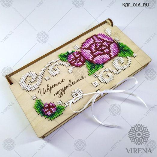 КДГ_016_RU Коробочка-конверт Искренние исправления! под вышивку ТМ Virena