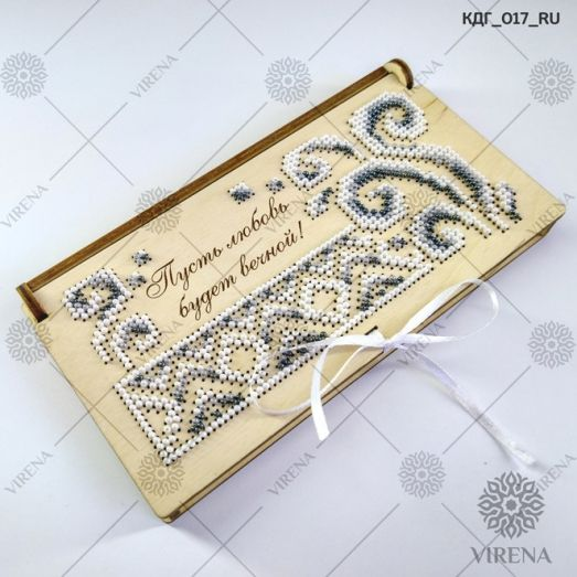 КДГ_017_RU Коробочка-конверт Пусть любовь будет вечной! под вышивку ТМ Virena