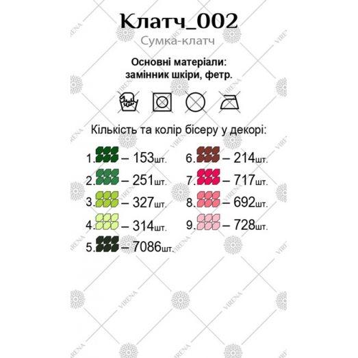 Клатч_002 Бисерная заготовка клатч. ТМ Вирена