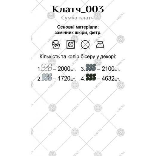 Клатч_003 Бисерная заготовка клатч. ТМ Вирена