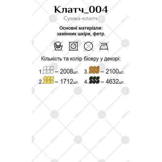 Клатч_004 Бисерная заготовка клатч. ТМ Вирена