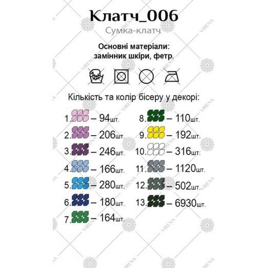 Клатч_006 Бисерная заготовка клатч. ТМ Вирена
