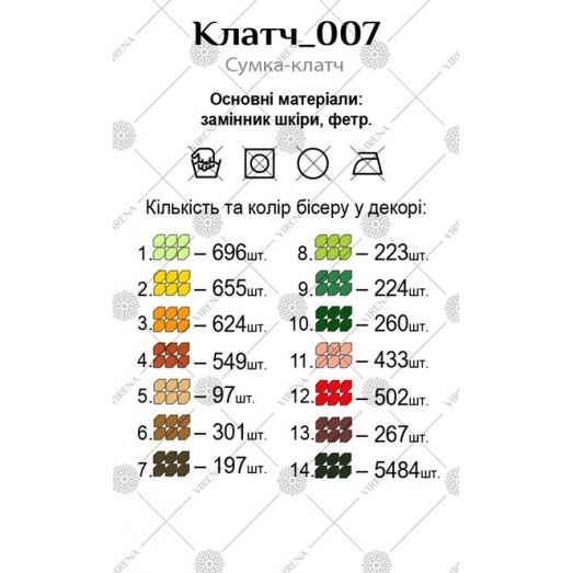 Клатч_007 Бисерная заготовка клатч. ТМ Вирена