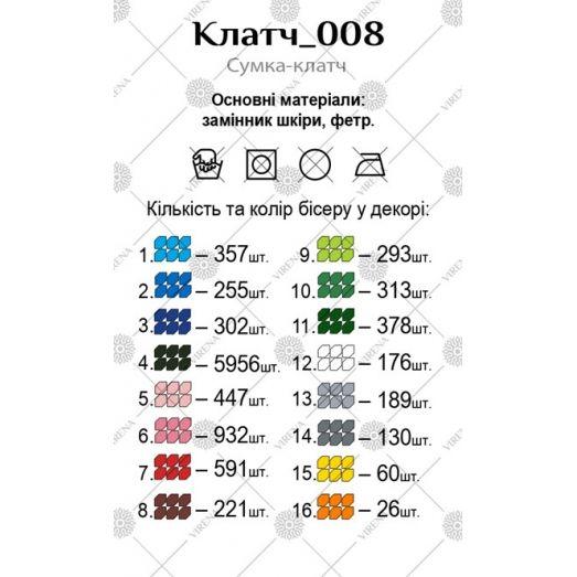 Клатч_008 Бисерная заготовка клатч. ТМ Вирена