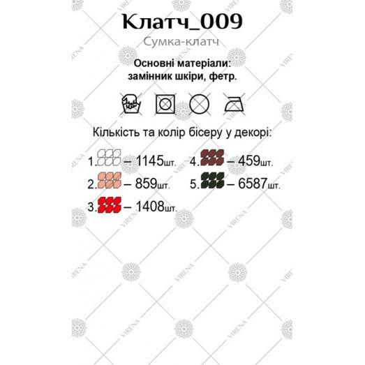 Клатч_009 Бисерная заготовка клатч. ТМ Вирена