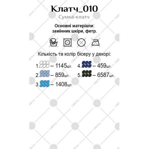 Клатч_010 Бисерная заготовка клатч. ТМ Вирена