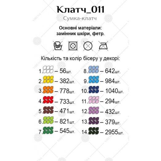 Клатч_011 Бисерная заготовка клатч. ТМ Вирена