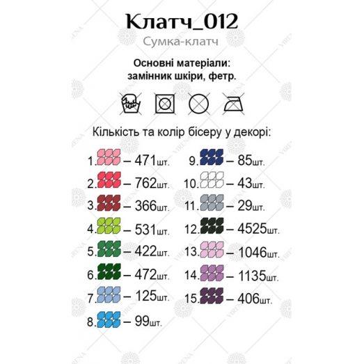 Клатч_012 Бисерная заготовка клатч. ТМ Вирена