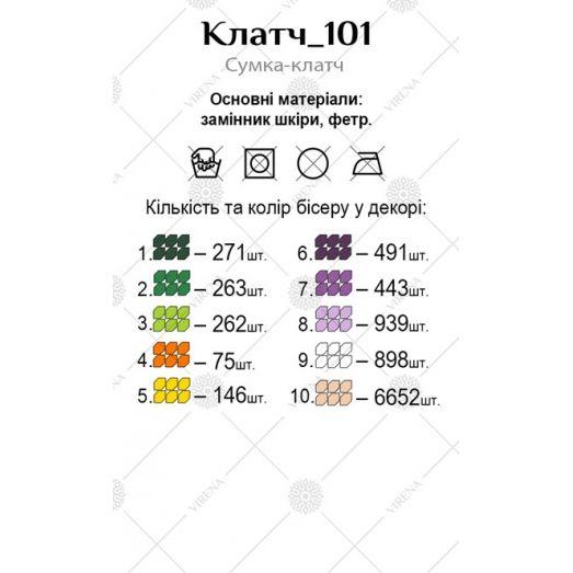 Клатч_101 Бисерная заготовка клатч. ТМ Virena