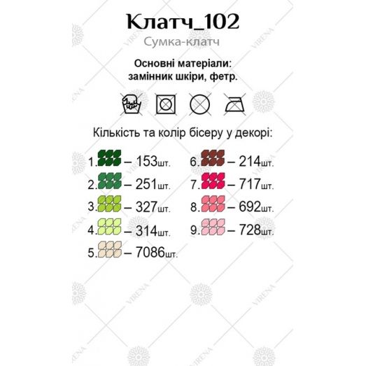 Клатч_102 Бисерная заготовка клатч. ТМ Virena