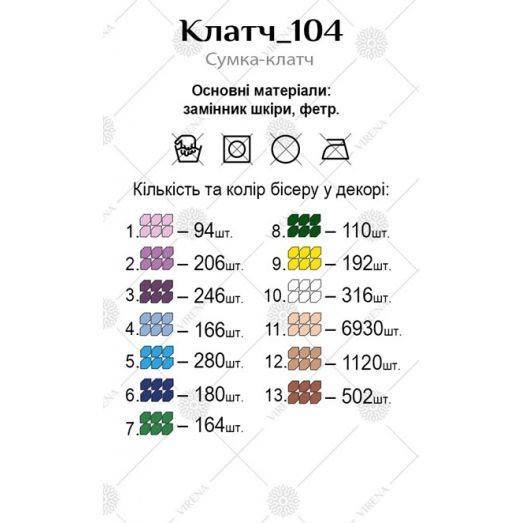 Клатч_104 Бисерная заготовка клатч. ТМ Virena