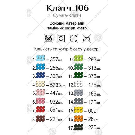 Клатч_106 Бисерная заготовка клатч. ТМ Virena