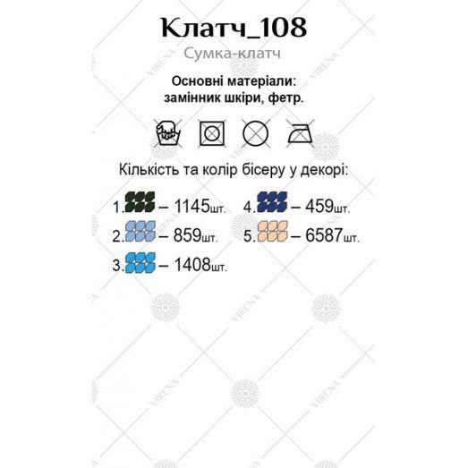 Клатч_108 Бисерная заготовка клатч. ТМ Virena