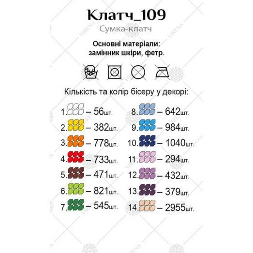 Клатч_109 Бисерная заготовка клатч. ТМ Virena