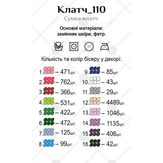 Клатч_110 Бисерная заготовка клатч. ТМ Virena