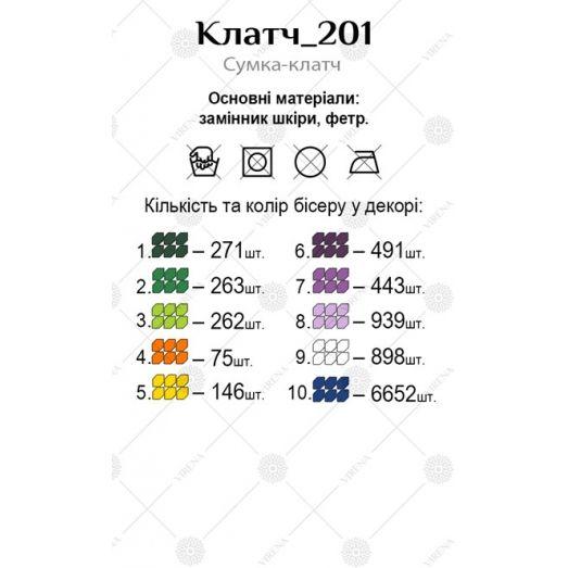 Клатч_201 Бисерная заготовка клатч. ТМ Virena