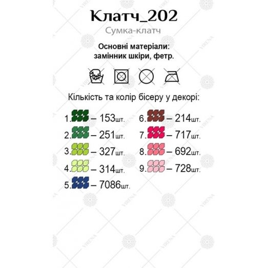 Клатч_202 Бисерная заготовка клатч. ТМ Virena