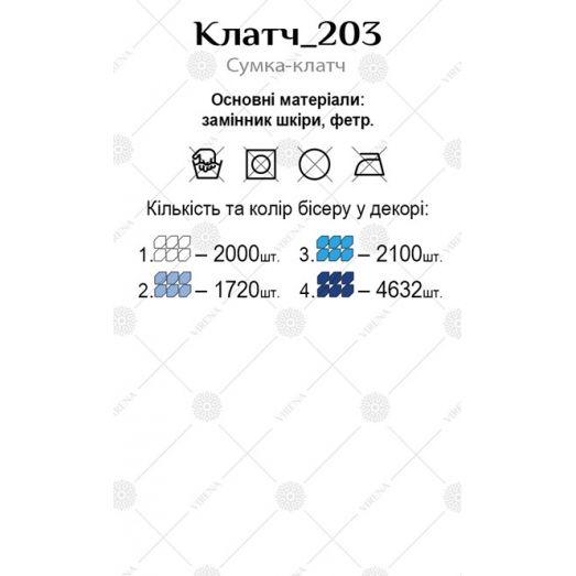 Клатч_203 Бисерная заготовка клатч. ТМ Virena