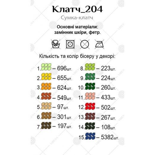Клатч_204 Бисерная заготовка клатч. ТМ Virena