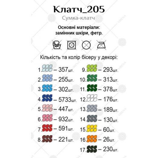 Клатч_205 Бисерная заготовка клатч. ТМ Virena