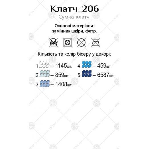 Клатч_206 Бисерная заготовка клатч. ТМ Virena