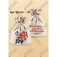 ММ_022 Сувенирный мешочек-магнит. ТМ Virena