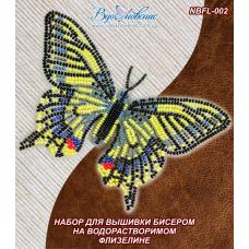 NBFL-002 Набор бабочка Махаон на водорастворимом флизелине ТМ Вдохновение