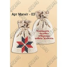 ММ_002 Сувенирный мешочек-магнит. ТМ Virena